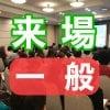 ★来場★【一般】よもぎ温熱セラピー協会大勉強会