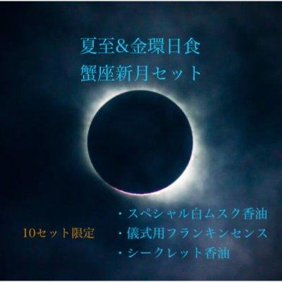 夏至&金環日食蟹座新月セット※残りわずか
