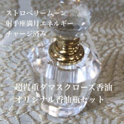 Orion set (クリスタル香油瓶&ダマスクローズ香油)