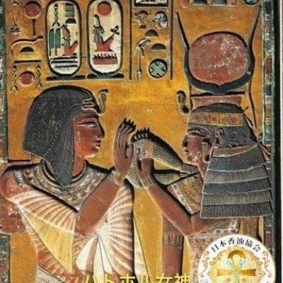 Hathor 5mlハトホル女神