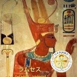 Ramses 10mlラムセス