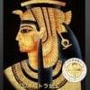 Cleopatra 10mlクレオパトラ