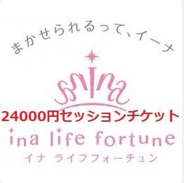 24,000円分 相談チケット