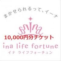 10,000円分 チケット