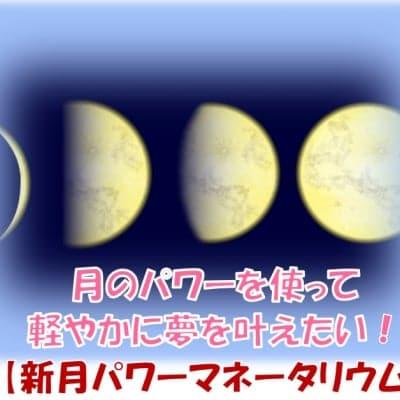 新月のパワーマネータリウム:5月5日 オンラインZoom
