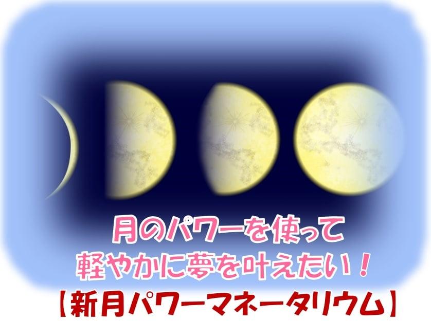 新月のパワーマネータリウム:3月7日 オンラインZoomのイメージその1