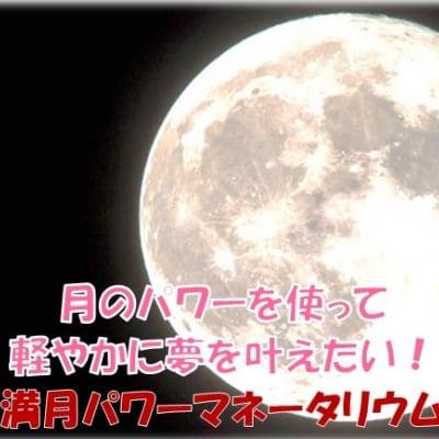 満月のパワーマネータリウム:5月20日 上板橋駅北口徒歩1分