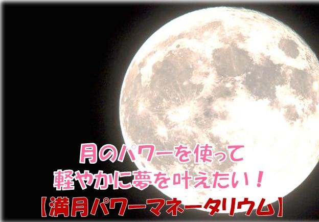 満月のパワーマネータリウム:5月18日 オンラインZoomのイメージその1