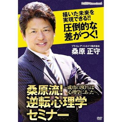 (NEW)【DVD】桑原流!逆転心理学セミナー