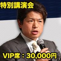 【VIP席】やり抜く力『グリット』を手に入れろ!〜達成の真髄はコミットメントからグリットメントへ〜