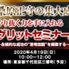 グリットセミナー【やり抜く力『グリット』を手に入れろ!】2020年4月19日(日)