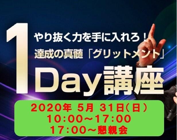 達成の真髄『グリットメント』1day講座 in 東京のイメージその1
