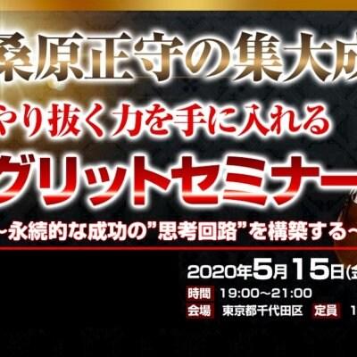 グリットセミナー【やり抜く力『グリット』を手に入れろ!】2020年5月15日(金)