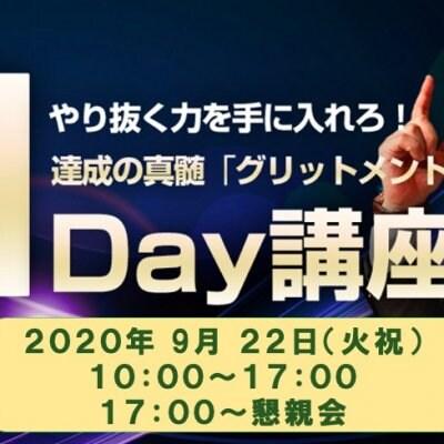 達成の真髄『グリットメント』1day講座 in 東京