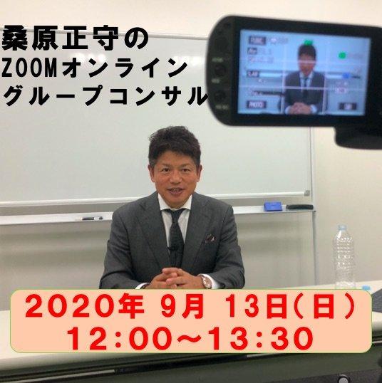 【初参加限定】桑原正守の『ZOOMグループコンサル』2020年9月13日(日)12時〜のイメージその1