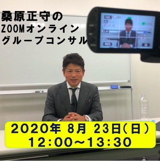 【初参加限定】桑原正守の『ZOOMグループコンサル』2020年8月23日(日)12時〜のイメージその1