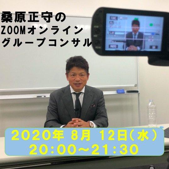 桑原正守の『ZOOMグループコンサル』2020年8月12日(水)20時〜のイメージその1
