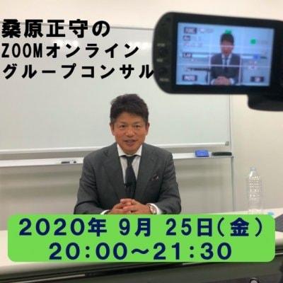 桑原正守の『ZOOMグループコンサル』2020年9月25日(金)20時〜