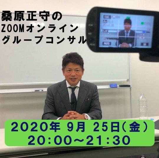 桑原正守の『ZOOMグループコンサル』2020年9月25日(金)20時〜のイメージその1