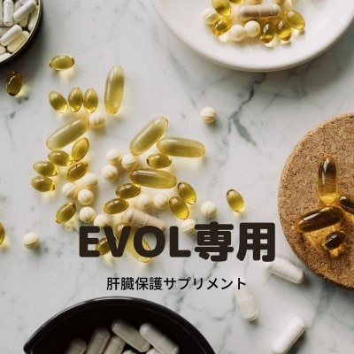 【店頭受け取り限定】EVOL会員専用・肝臓サプリメント