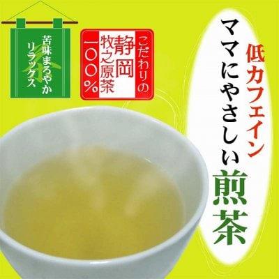 水出しOK!静岡県牧之原の茶葉 低カフェイン煎茶 1.5g×20袋