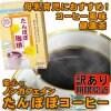 【訳あり】2g×30袋★たんぽぽ珈琲(コーヒー)たんぽぽ根100%安心のノンカフェイン飲料