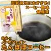 2g×30袋★たんぽぽ珈琲 たんぽぽ根100% 安心のノンカフェイン飲料