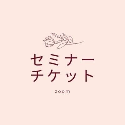 角谷様専用 zoomセミナーチケット