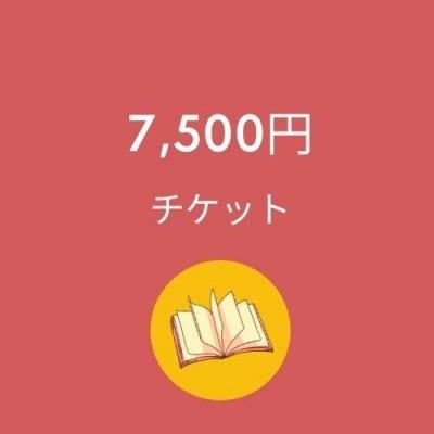 7,500円チケット