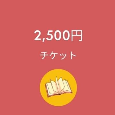 2,500円チケット(郵送)