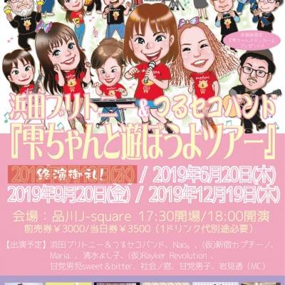 6/20 雫ちゃんと遊ぼうよツアーチケット 送料込み