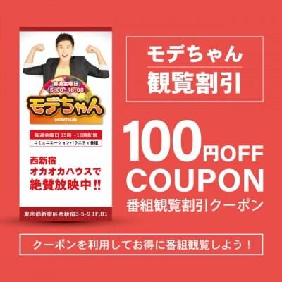 モデちゃん 番組観覧ウェブ予約チケット【100円引きクーポン付】