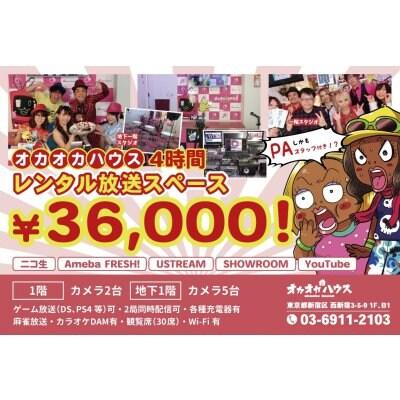 オカオカハウス「レンタル放送スペース」4時間 36,000円