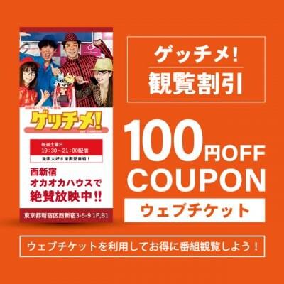 ゲッチメ! 番組観覧ウェブ予約チケット【100円引きクーポン付】