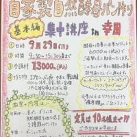1day 幸田本店 ☆ダーシェンカ自家製自然酵母パン作り 〜集中講座〜基本編