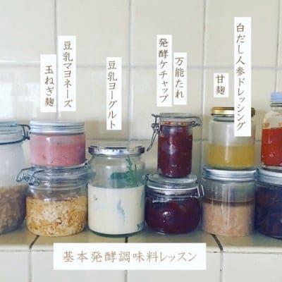 (現地払い)Hakko okazu  基本発酵調味料教室 1月29日(水)午前