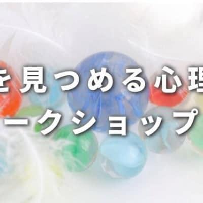 現地払い●自分を見つめる心理学ワークショップ● 11/27(水)幸田本店