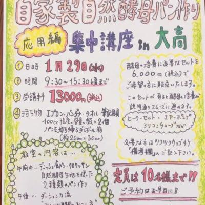 1day 大高店 ☆ダーシェンカ自家製自然酵母パン作り 〜集中講座〜応用編 1/29