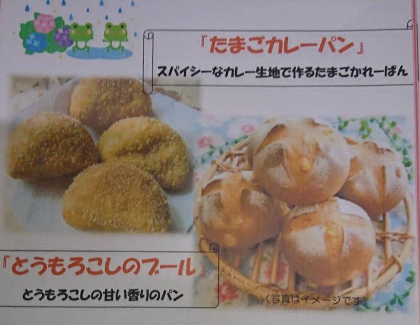 【豊田店】6月7日・10日・12日 ダーシェンカ体験パン教室「たまごカレーパンととうもろこしのブール」のイメージその1