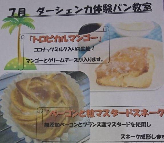 【大高店】7月8日・16日・18日・22日 ダーシェンカ体験パン教室「トロピカルマンゴーパンと粒マスタード入りベーコンのスネーク」のイメージその1