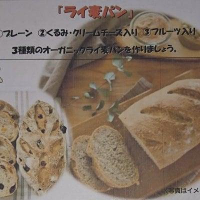 【大高店】9月9日・17日・19日・23日 ダーシェンカ体験パン教室「ライ麦パン」3種類