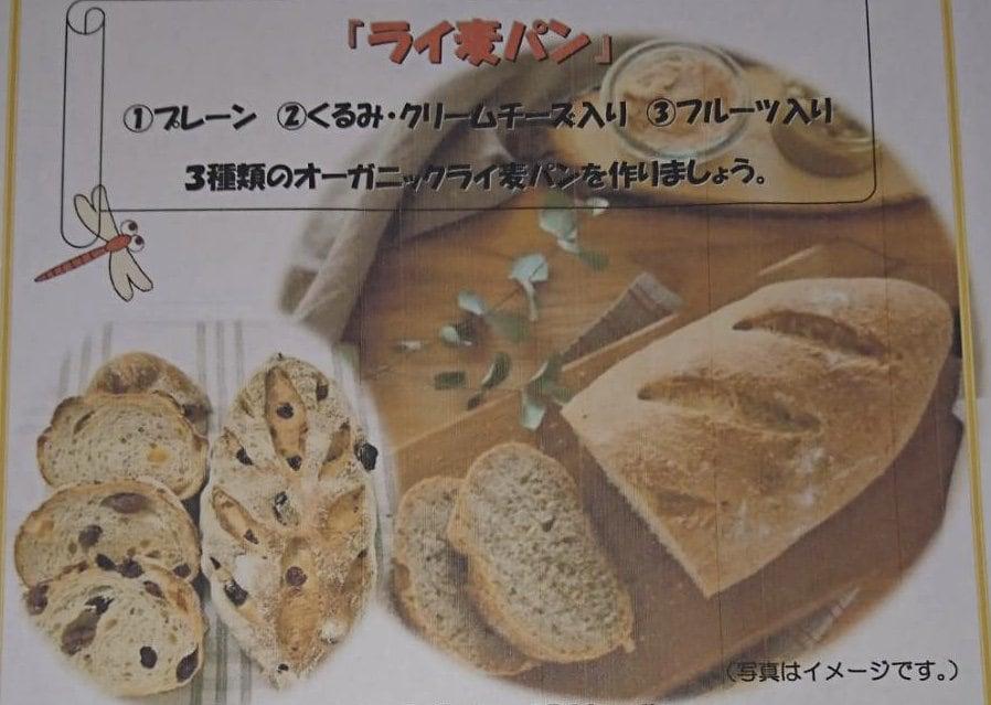 【幸田店】9月5日・23日・26日 ダーシェンカ体験パン教室「ライ麦パン」3種のイメージその1