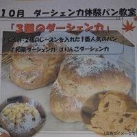 【大高店】10月8日・17日 ダーシェンカ体験パン教室「3種のダーシェンカ」