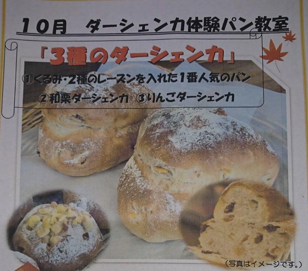 【豊田店】10月4日・14日・9日・10日 ダーシェンカ体験パン教室「3種のダーシェンカ」のイメージその1