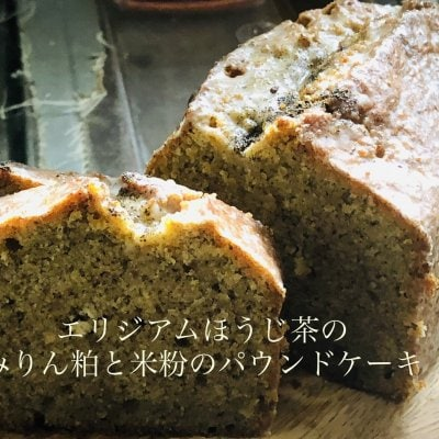(現地払い)基本発酵調味料教室ほうじ茶シフォンとみりん粕と米粉のパウンドケーキ 2月17日(水)