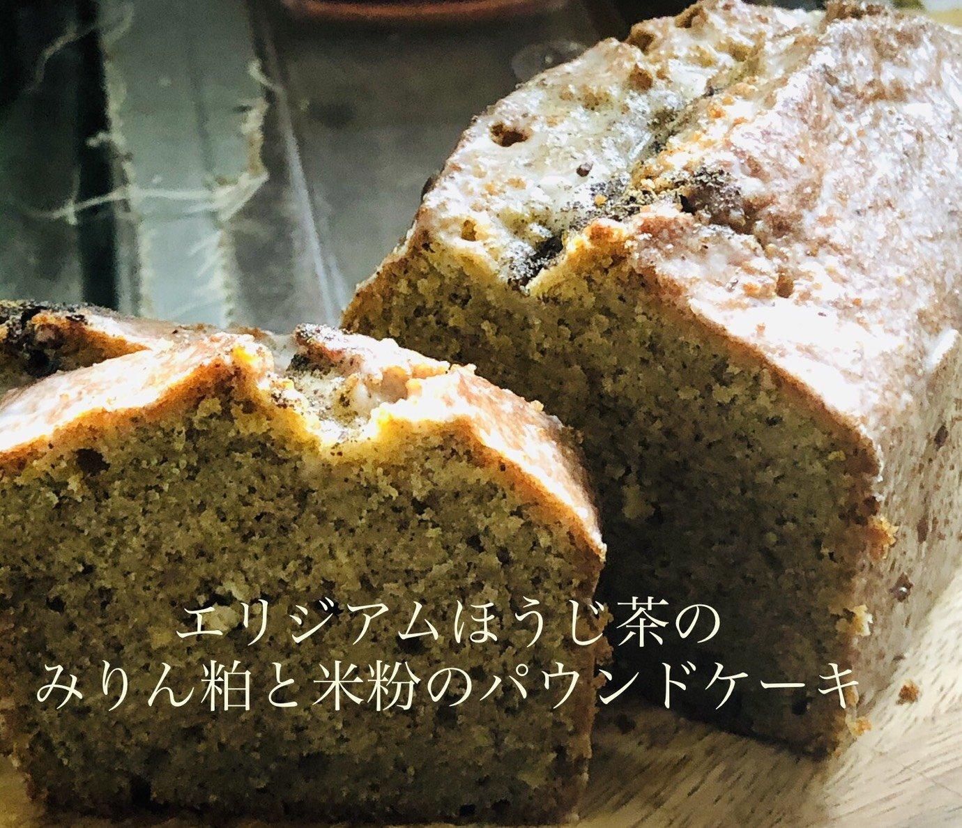 (現地払い)基本発酵調味料教室ほうじ茶シフォンとみりん粕と米粉のパウンドケーキ 2月17日(水)のイメージその1