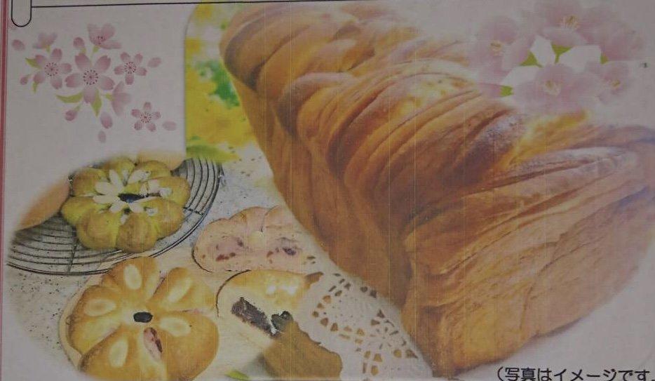 【豊田店】2021年3月ダーシェンカ体験パン教室「バタースコッチ」「桜あんぱん」のイメージその1