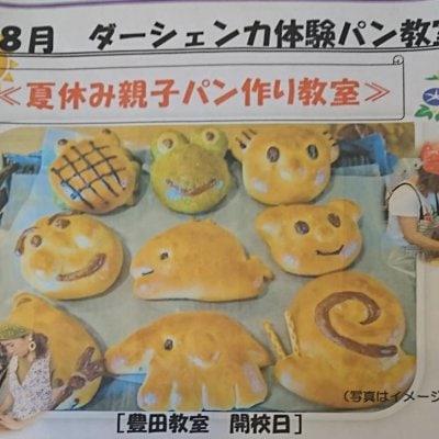 【豊田店】☆夏休み☆ ダーシェンカ 親子パン作り体験教室