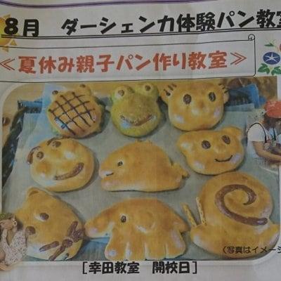 【幸田本店】☆夏休み☆ ダーシェンカ 親子パン作り体験教室