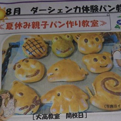 【大高店】☆夏休み☆ ダーシェンカ 親子パン作り体験教室